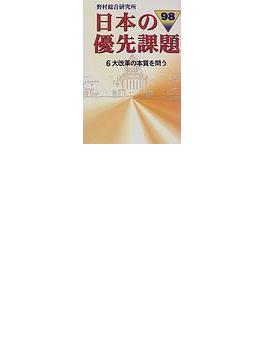 日本の優先課題 98 6大改革の本質を問う