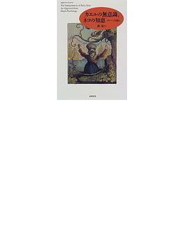 カエルの無意識、ネコの知恵 メルヘンを読む(ちくまプリマーブックス)