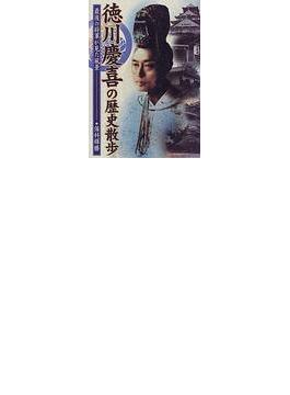 徳川慶喜の歴史散歩 最後の将軍がみた風景
