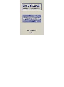 海洋基本法の解説 国連海洋法条約および関係基本法について