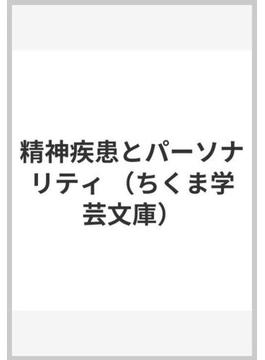 精神疾患とパーソナリティ(ちくま学芸文庫)