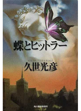 蝶とヒットラー(ハルキ文庫)