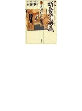 岩波新・哲学講義 5 コスモロジーの闘争