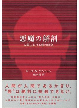 悪魔の解剖 人間における悪の研究