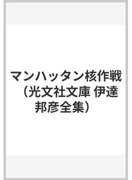 マンハッタン核作戦(光文社文庫)