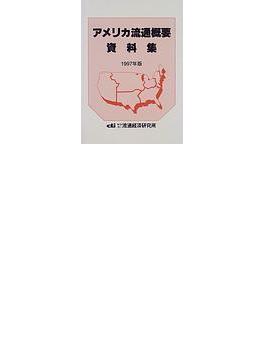 アメリカ流通概要資料集 1997年版