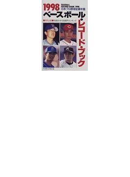 ベースボール・レコード・ブック 日本プロ野球記録年鑑 1998