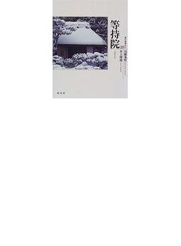 京の古寺から 20 等持院