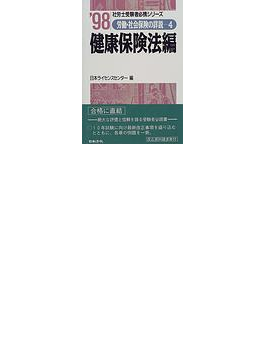 労働・社会保険の詳説 10年版 4 健康保険法編