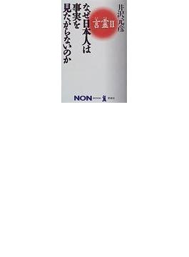 言霊 2 なぜ日本人は事実を見たがらないのか
