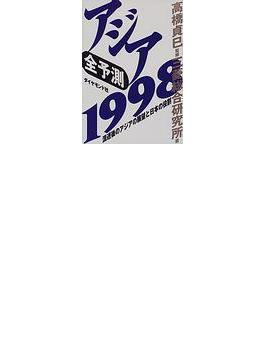 全予測アジア 1998