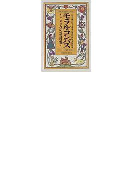 モラル・コンパス こころの羅針盤 人生を豊かにする世界の寓話・説話・逸話100選