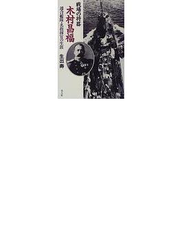 戦場の将器木村昌福 連合艦隊・名指揮官の生涯