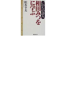 相田みつをに学ぶ いのちの詩人