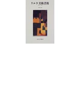リルケ美術書簡 1902−1925