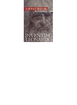 レオナルド神話を創る 「万能の天才」とヨーロッパ精神