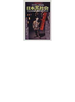 日本黒社会 ヤクザという生き方 マフィアと外国人娼婦たちのジパング!