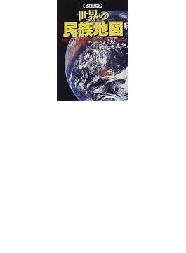 世界の民族地図 改訂版