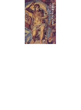 芸術神ミケランジェロ 鼻の神話と隠された自伝