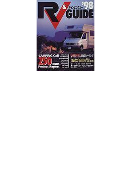 RV&キャンピングカーガイド '98