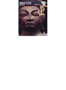 里の仏 隠れた仏たち 藤森武写真集