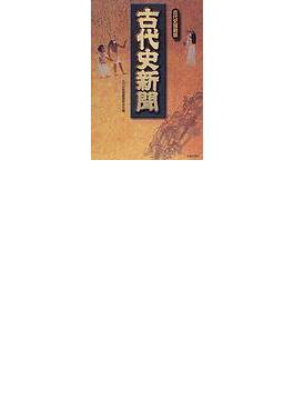 古代史新聞 古代史縮刷版