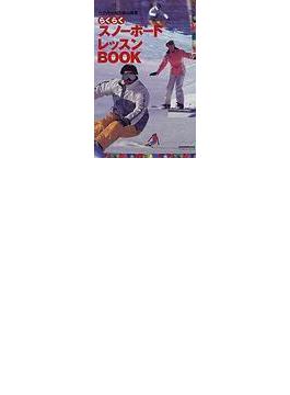 らくらくスノーボードレッスンBOOK Snowboard technical books