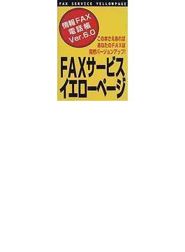 FAXサービスイエローページ 情報FAX電話帳 Ver.6.0