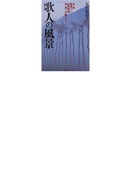 歌人の風景 良寛・会津八一・吉野秀雄・宮柊二の歌と人
