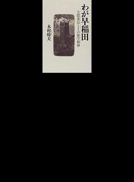 わが早稲田 大隈重信とその建学精神
