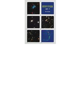 観測的宇宙論