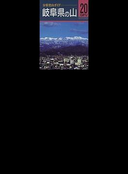 岐阜県の山