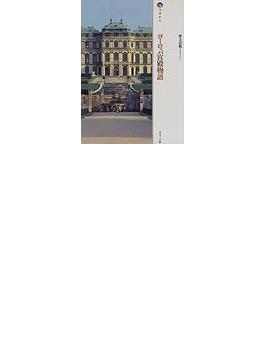ヨーロッパ宮殿物語 縮刷