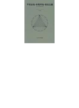 不完全性・非局所性・実在主義 量子力学の哲学序説