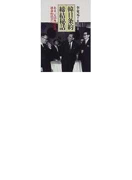 韓日条約締結秘話 ある二人の外交官の運命的出会い