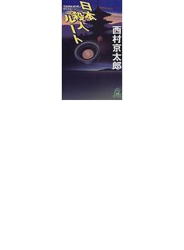日本殺人ルート(TOKUMA NOVELS(トクマノベルズ))
