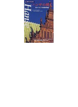 ハンザの興亡 北ヨーロッパ中世都市物語 リューベック、リューネブルク、ベルゲン…中世13都市の歴史が見えてくる