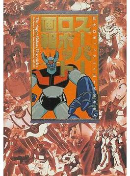 スーパーロボット画報 1 巨大ロボットアニメ三十五年の歩み