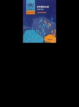 世界難民白書 1997/98 人道行動の課題