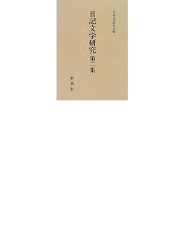 日記文学研究 第2集