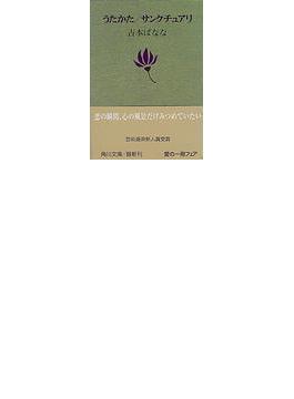 うたかた/サンクチュアリ(角川文庫)