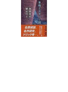 本格ミステリー館(角川文庫)