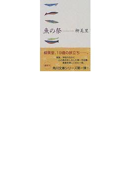 魚の祭(角川文庫)