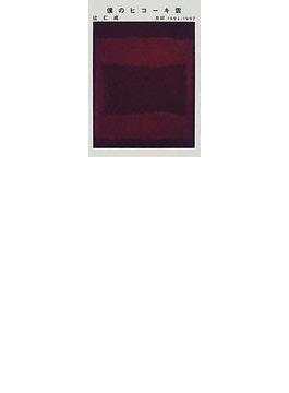 僕のヒコーキ雲 日記1994−1997