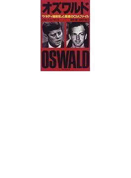 オズワルド 「ケネディ暗殺犯」と疑惑のCIAファイル
