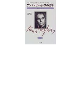 アンナ・ゼーガースの文学 時代と文学