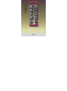 漢字文化の源流を探る
