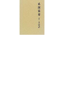 系図纂要 新版 別冊1 補遺