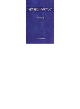 経済協力ハンドブック 1997年度