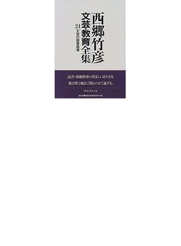 西郷竹彦文芸・教育全集 24 文芸の読書指導